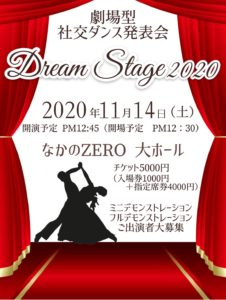 Dream Stage2020